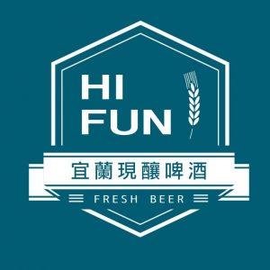 HI FUN宜蘭現釀啤酒